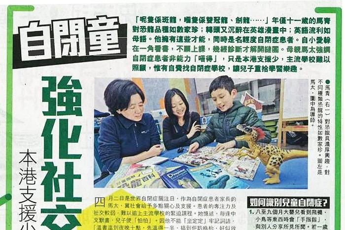 太陽報 醫知健 自閉童 強化社交 消除障礙 Autism Partnership AP Hong Kong如何施行有效的教學方法工作坊 DTT自閉症 發問 臨床心理學家 行為顧問 治療師 ABA 應用行為分析 社交技巧 行為問題 協康 專業評估 個人化 治療 行為問題 語言 認知 家長培訓 教師培訓 到校支援 工作坊 孤獨症 國際認證 行為分析師 兒童訓練 大肌肉 小肌肉生活技能 早期教育及訓練中心 實證 專注力不足 度身訂造 課程 行為獎勵 實踐培訓 互動教學法 代幣 強化物 規則 習慣eating habit 缺乏專注力 攻擊性行為 自我刺激 感官反應刻板 固執 不合作 教導自閉症兒童的新穎方法 ABA教學 普通話 中國 內地 mainland國語 自發性 Q&A 溝通 發問問題 Ask question