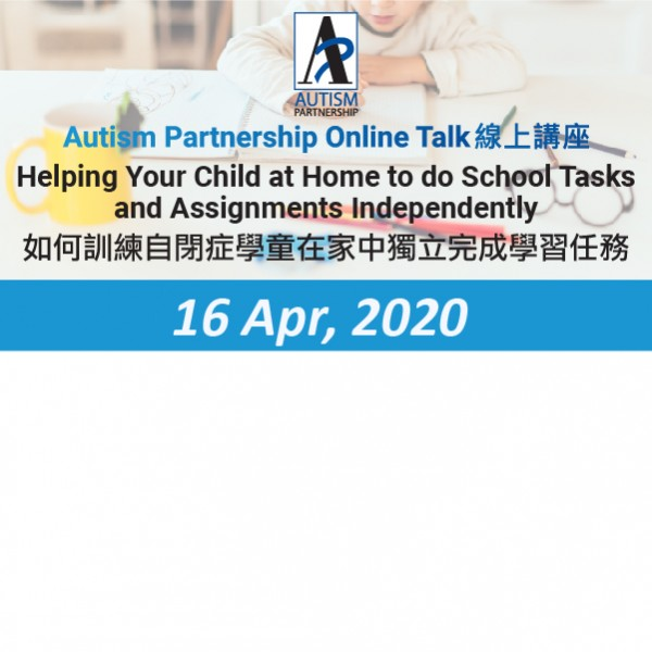 Autism Partnership Online Talk with Roleplay: Helping Your Child at Home to do School Tasks and Assignments Independently