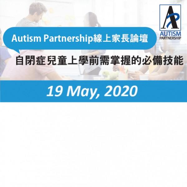 線上家長論壇:自閉症兒童上學前需掌握的必備技能
