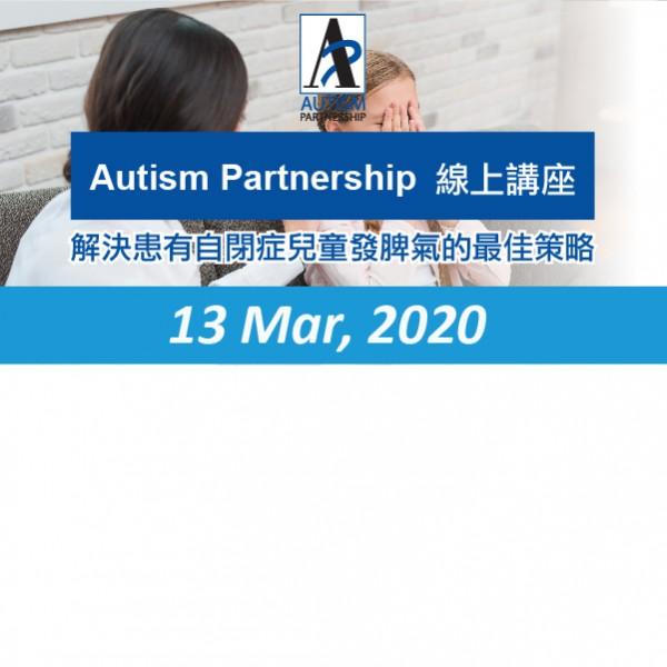Autism Partnership線上講座:解決患有自閉症兒童發脾氣的最佳策略
