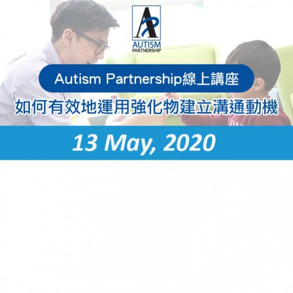 Autism Partnership線上講座:如何有效地運用強化物建立溝通動機