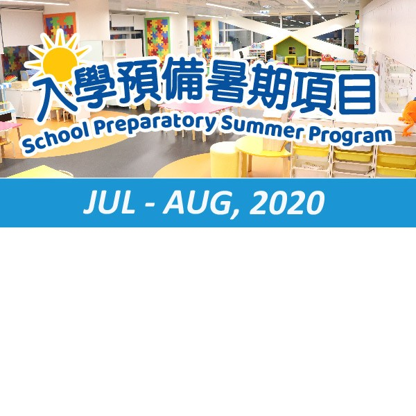 入學預備暑期項目