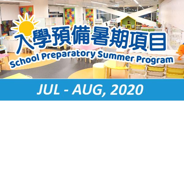 2020_new-summer-program_banner-06