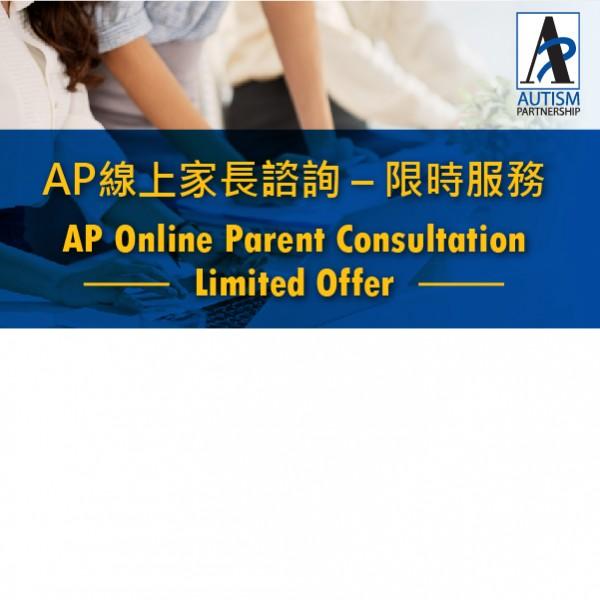 免費線上家長諮詢服務