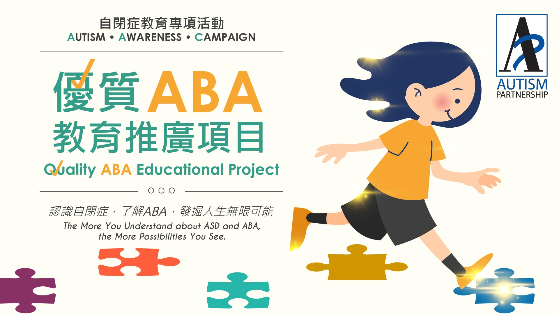 2020_quality-aba-educational-project_v2_banner-05