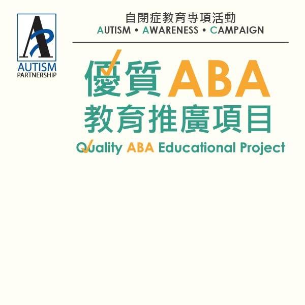 優質ABA教育推廣項目