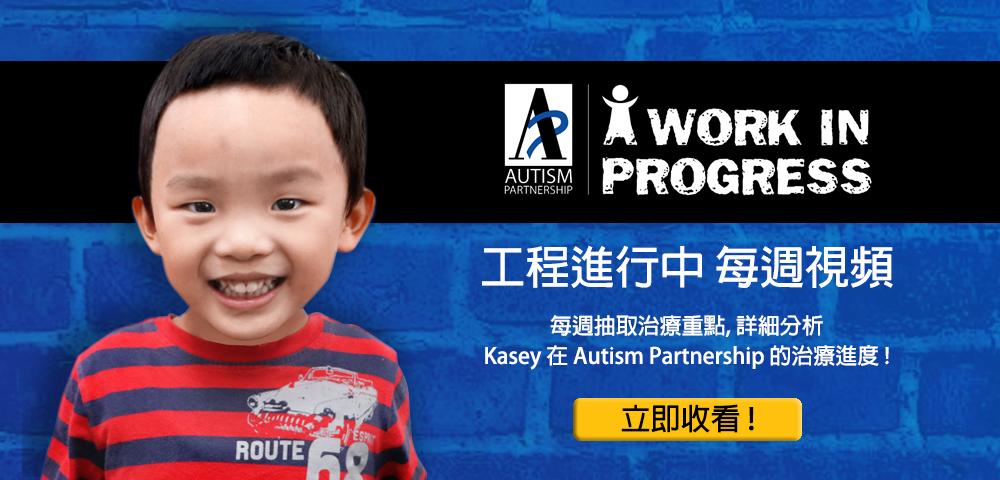 Autism Partnership A Work in Progress Weekly video 工程進行中 每週視頻