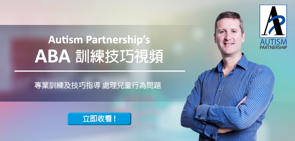 Autism Partnership ABA訓練技巧視頻