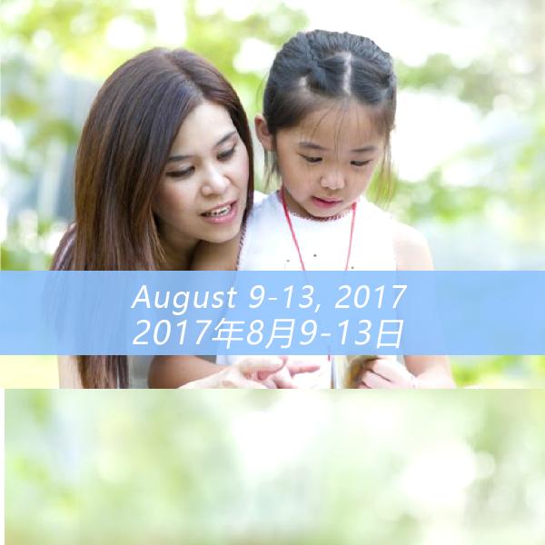 家长学习计划 – 上海5天密集培训课程 (初阶)(2017年8月9-13日)