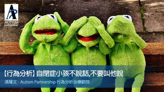 Autism Partnership Raymond Fung Don't Ask An Autism Child to Talk If The Child Don't 自閉症小孩不說話,不要叫他說