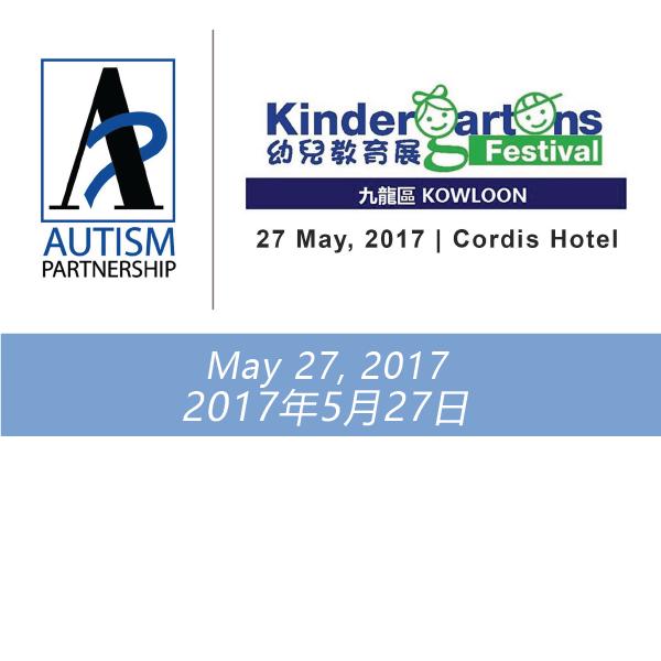 Kindergartens Festival 2017