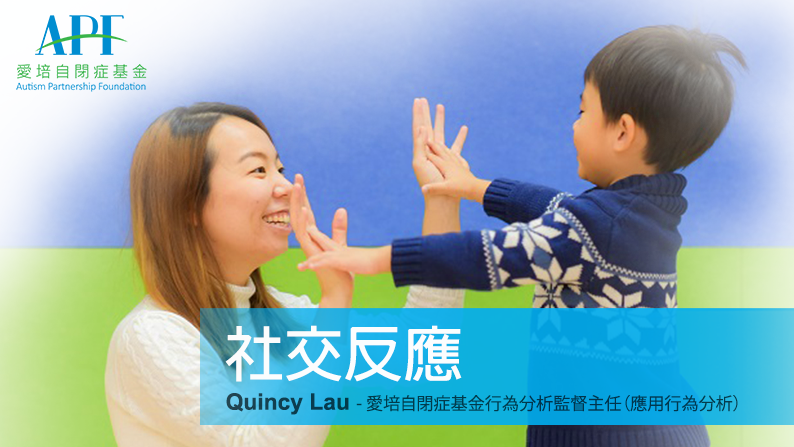 Autism Partnership Foundation Social Reaction 社交反應