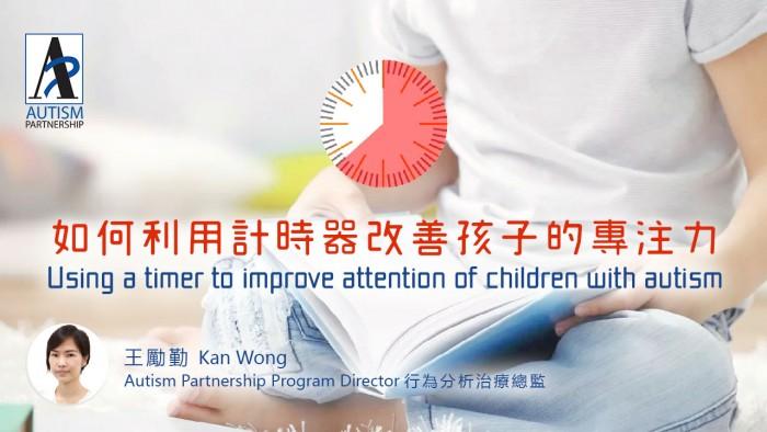 autism_partnership_timer_banner