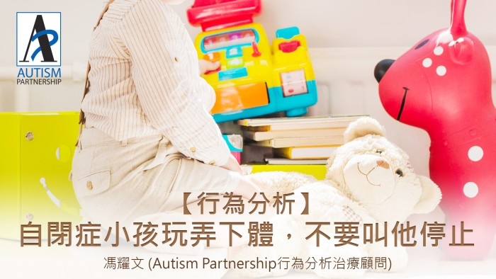 do-not-say-stop-if-children-with-autism-keep-playing-their-private-parts