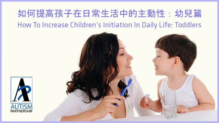 how-to-increase-childrens-initiation-in-daily-life-toddlers