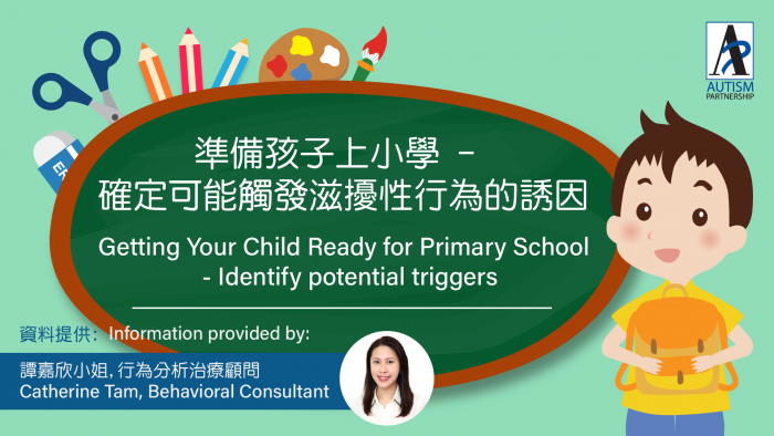 identify-potential-triggers_ap_fi