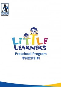leaflet-little-learner-2018_cover