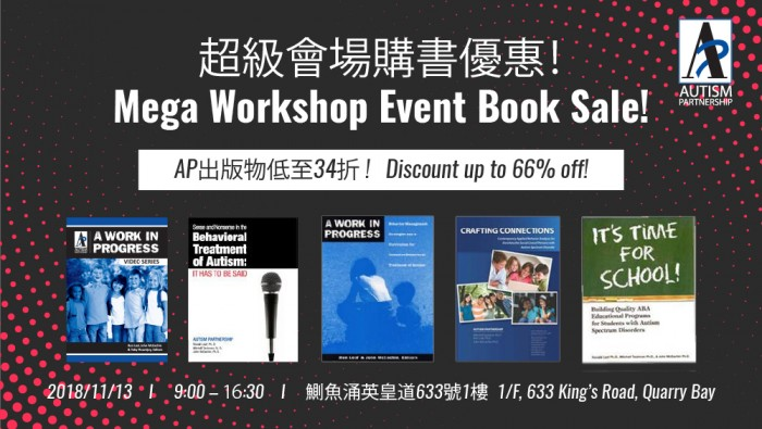 mega-workshop-event-book-sale_1_event-page_2