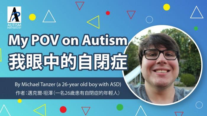 my-pov-on-autism-01