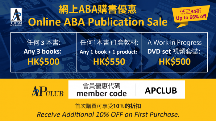 online-aba-publication-sale_event-banner-01