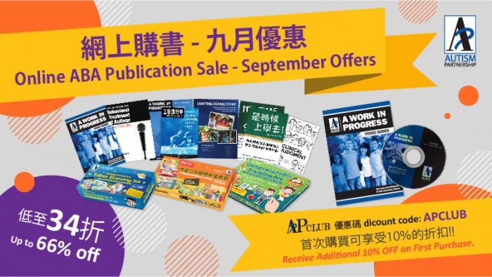 publication-sale_sep_article