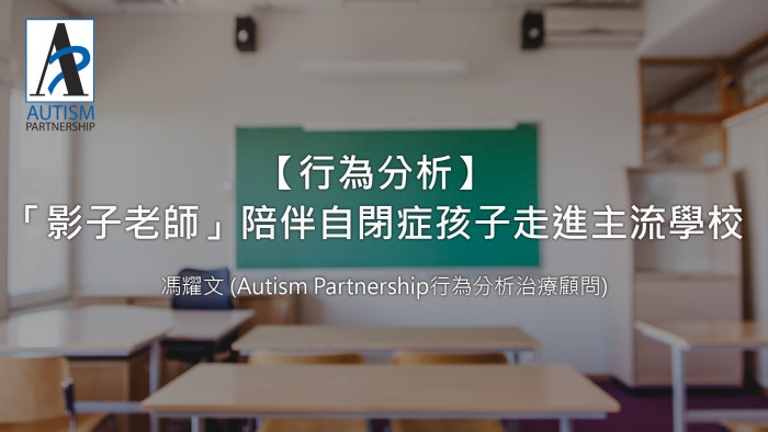 shadow-teacher-stay-with-the-children-with-autism-to-get-in-in-mainstream-school