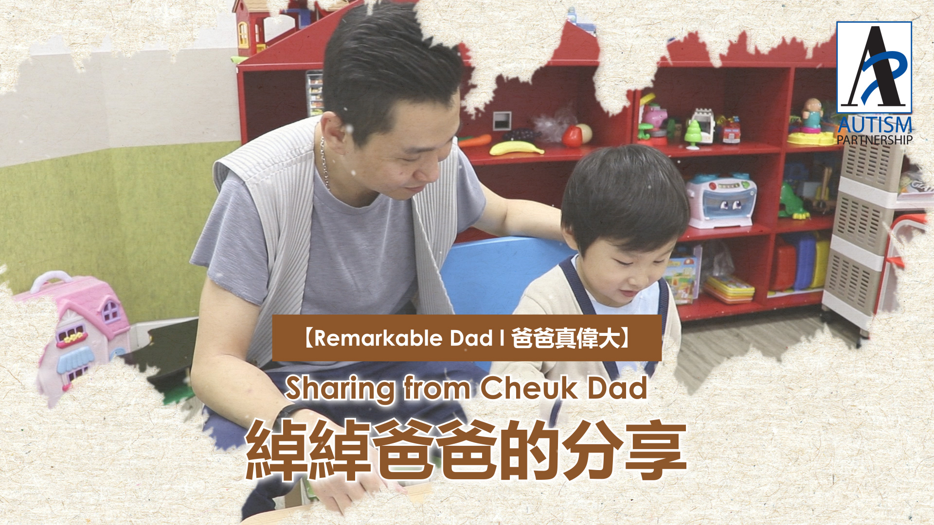 sharing-from-cheuk-dad_banner