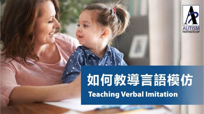 teaching-verbal-imitation_banner-01