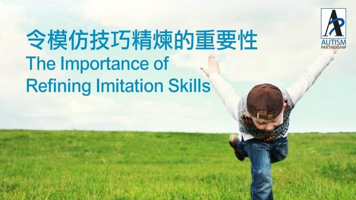the-importance-of-refining-imitation-skills_banner