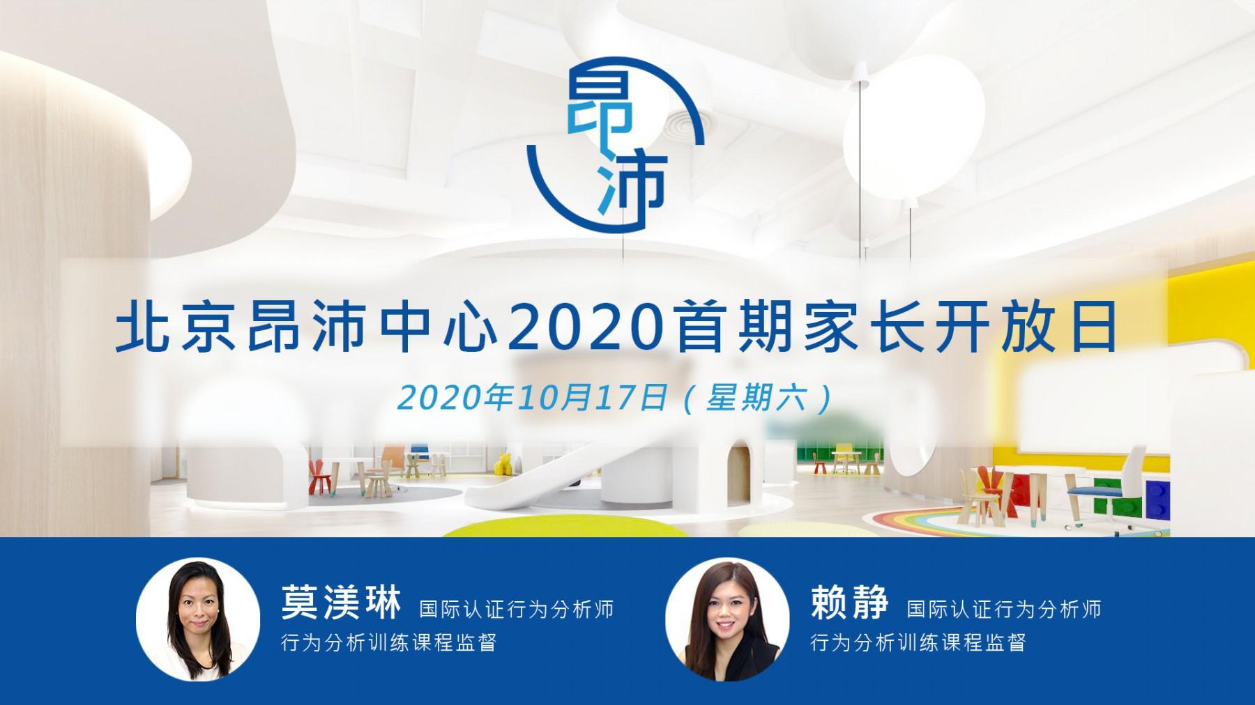 apbeijing_open_day_2020_new1