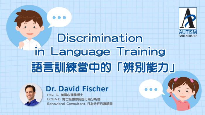 articel_discrimination-in-language-training_david-01