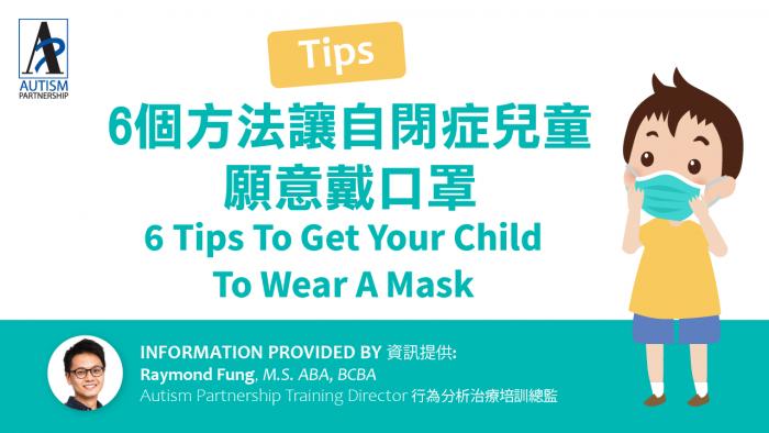 article-banner_mask-6-tips_ap_biling