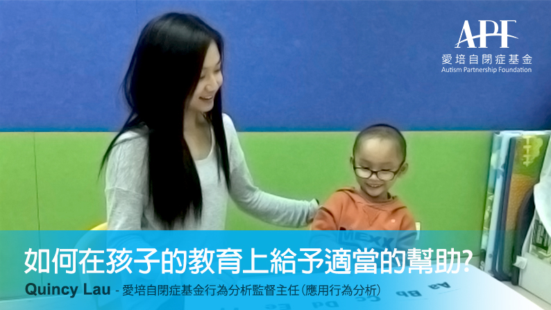 Autism Partnership How to give appropriate help in the child's education【Quincy Lau】如何在孩子的教育上給予適當的幫助?