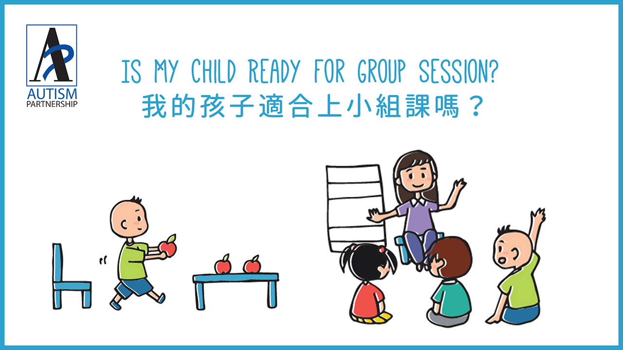 autism_partnership_is-my-child-ready-for-group-session