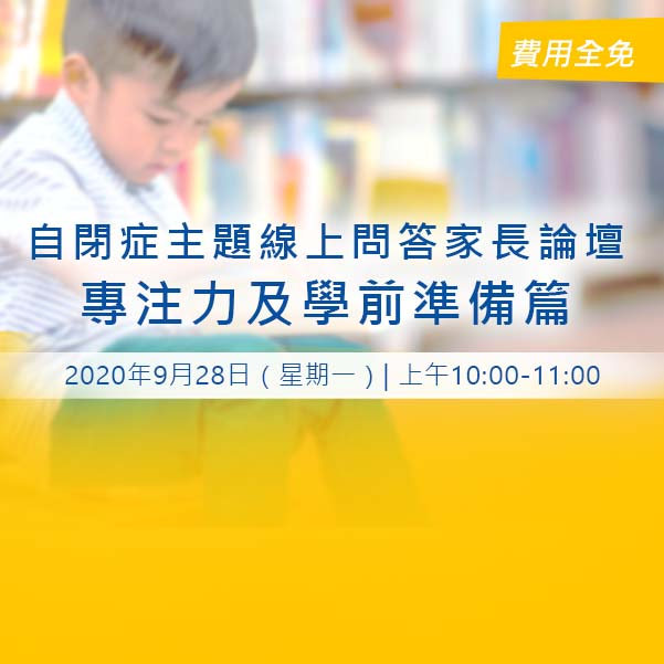 autism_partnership_online-parent-forum-on-attention-and-school-readiness-topic-banner