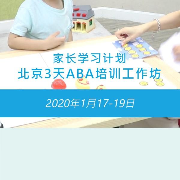 Beijing 3-Days Parents ABA Training Workshop