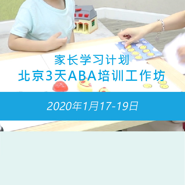 autismp-artnership-parent_training_beijing2020_banner