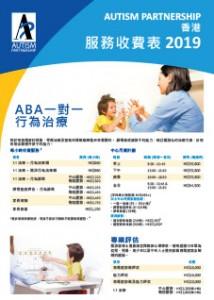 autismp-artnership-service-fee-2019-chi