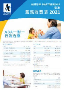 autismp-artnership-service-fee-chi