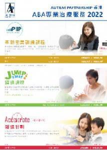 autismp-artnership-specialized-treatment-fee-chi