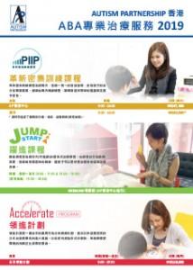 autismp-artnership-specialized-treatment-fees-2019-chi