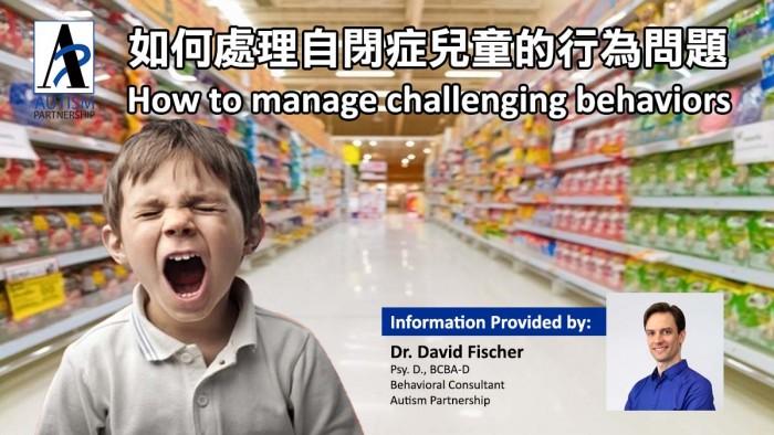 autismpartnership_article_david_how-to-manage-challenging-behaviors
