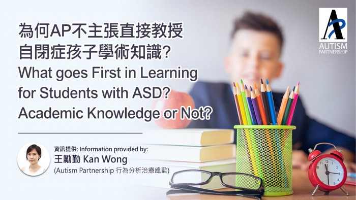 autismpartnership_article_kan_what-goes-first-in-learning_asd