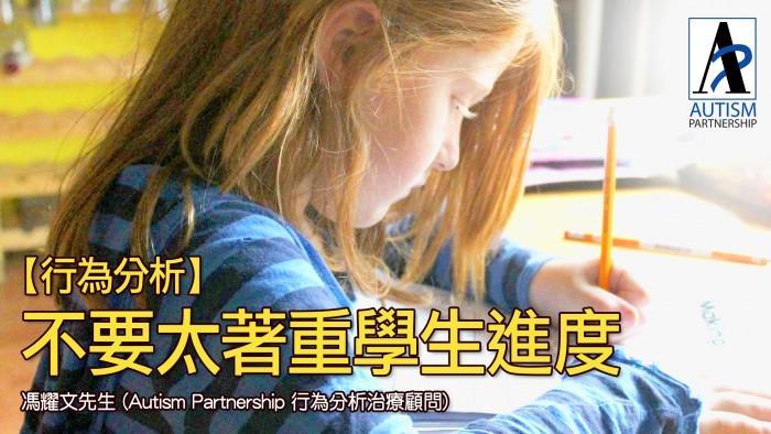 autismpartnership_article_raymond_%e4%b8%8d%e8%a6%81%e5%a4%aa%e8%91%97%e9%87%8d%e5%ad%b8%e7%94%9f%e9%80%b2%e5%ba%a6