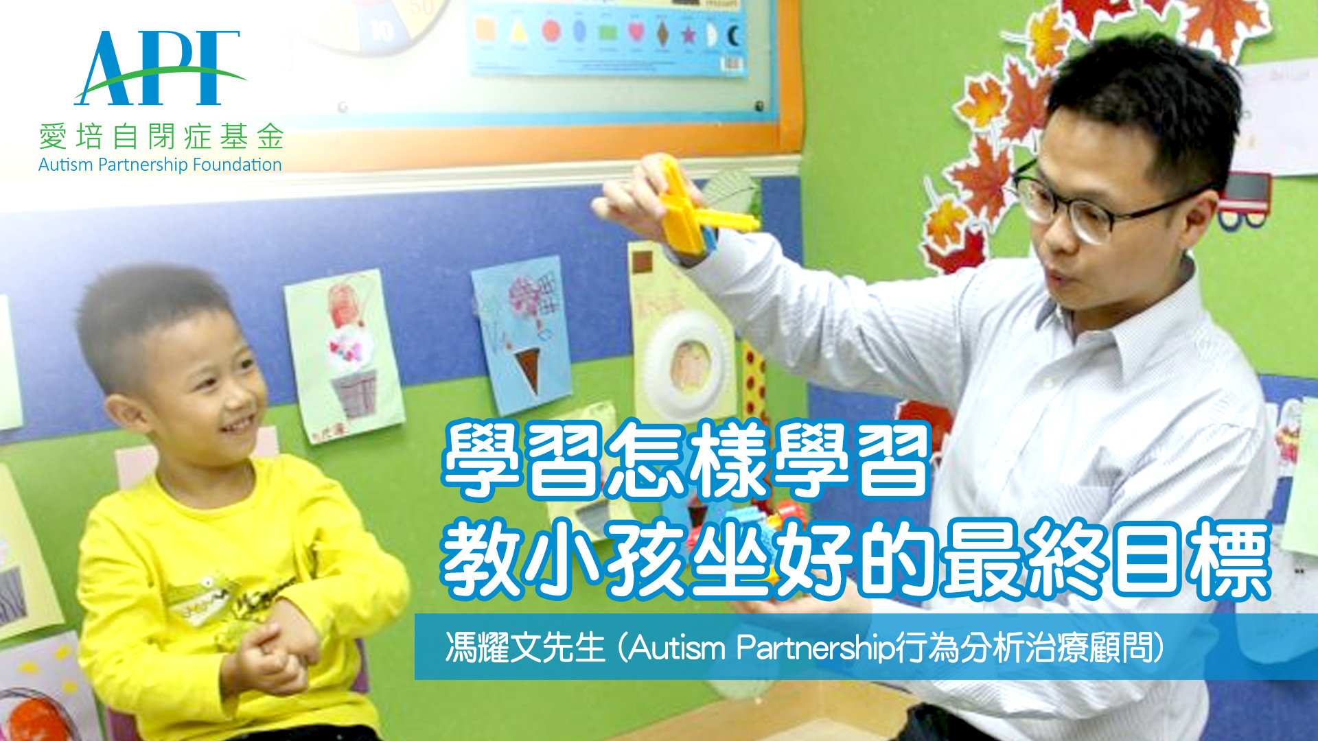 autismpartnership_article_raymond_%e6%95%99%e5%b0%8f%e5%ad%a9%e5%9d%90%e5%a5%bd%e7%9a%84%e6%9c%80%e7%b5%82%e7%9b%ae%e6%a8%99