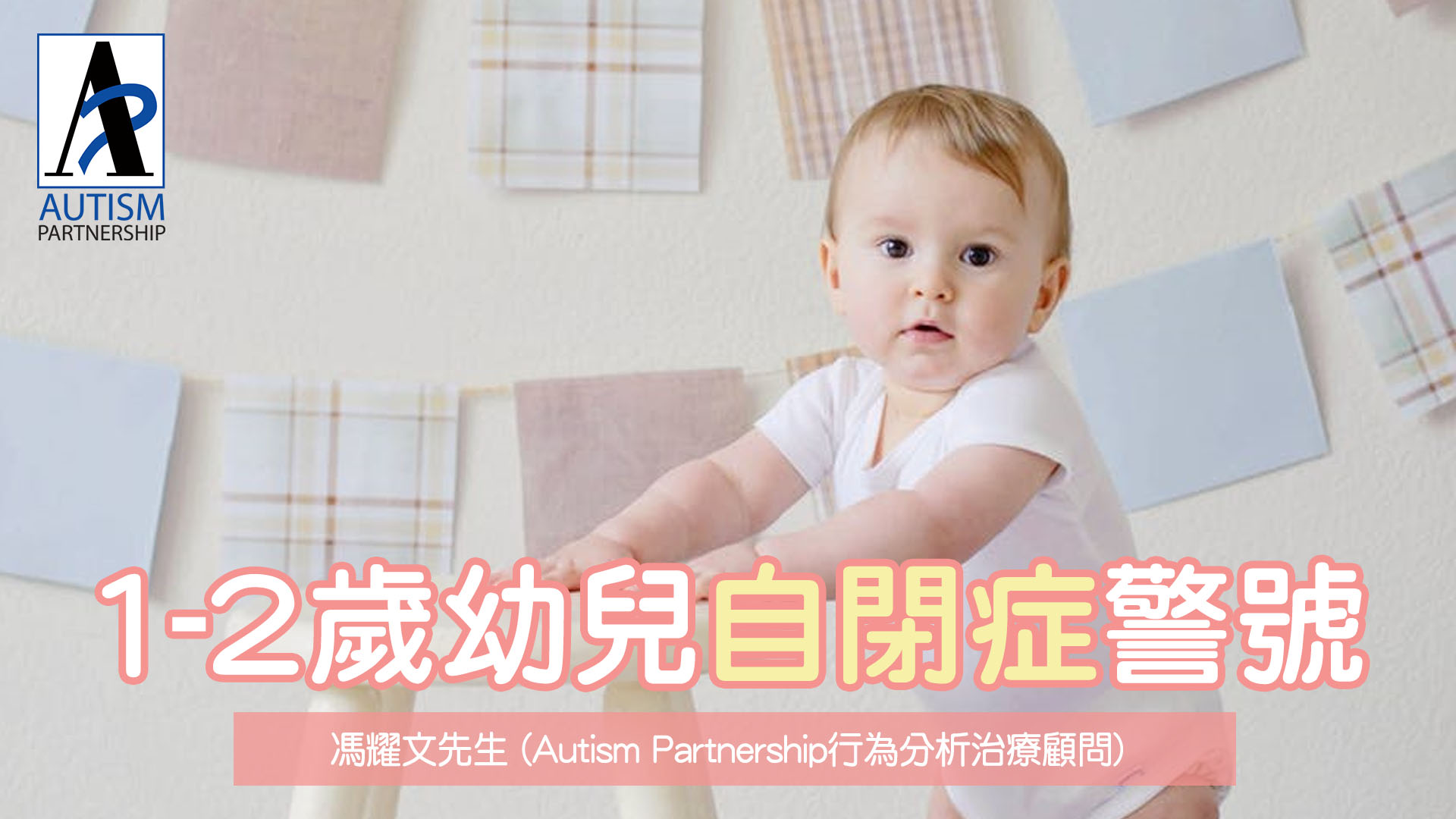 autismpartnership_article_raymond_early-signs-of-asd-in-toddlers