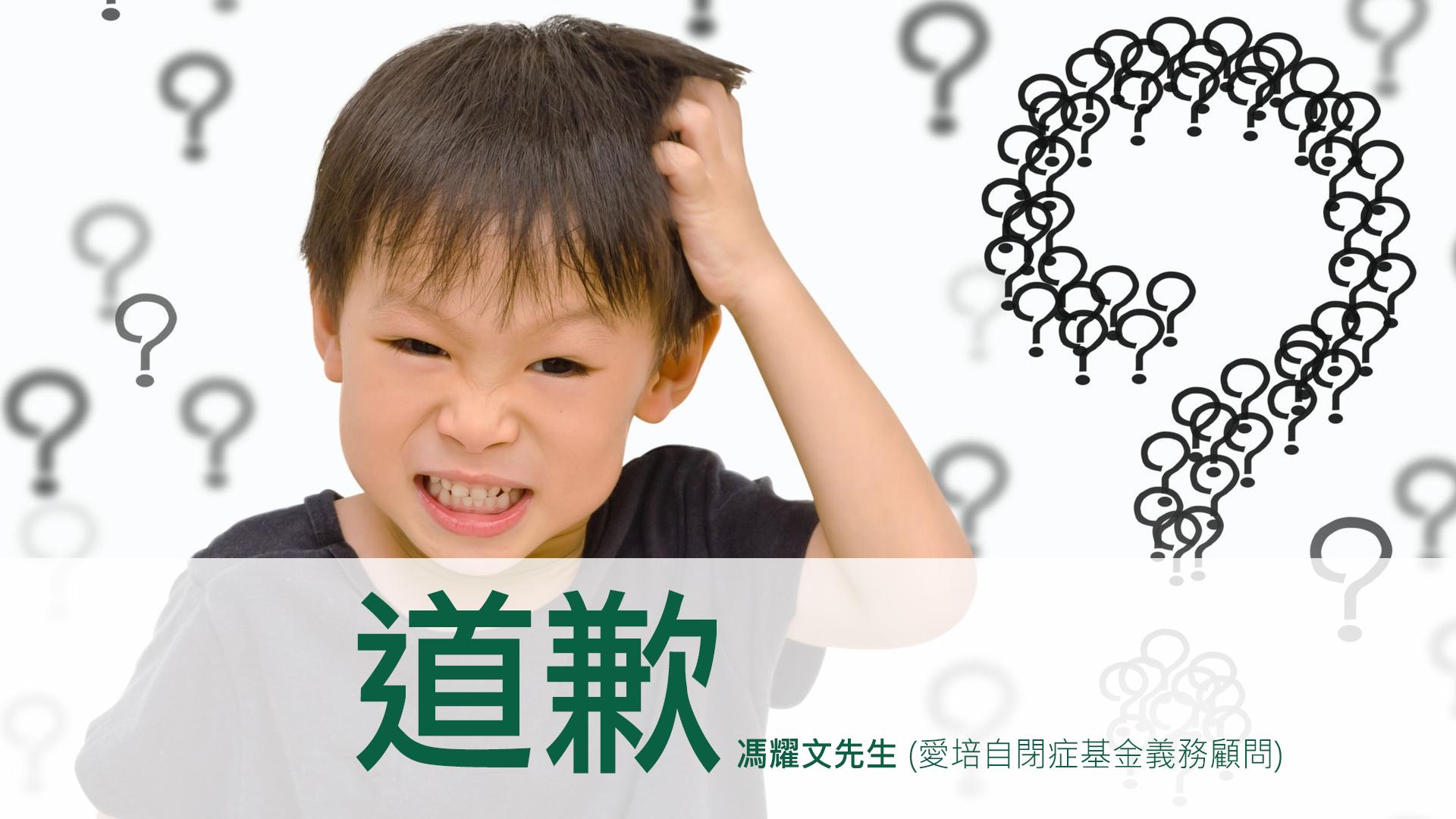 autismpartnership_article_raymond_how-to-teach-children-to-apologize