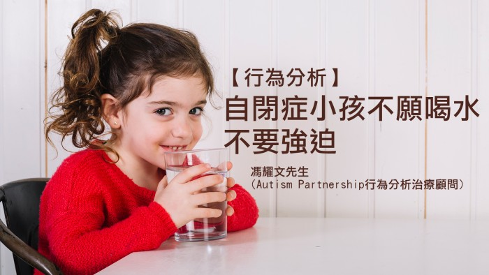 autismpartnership_article_raymond_if-your-child-doesnt-want-to-drink-water-dont-force-him-to