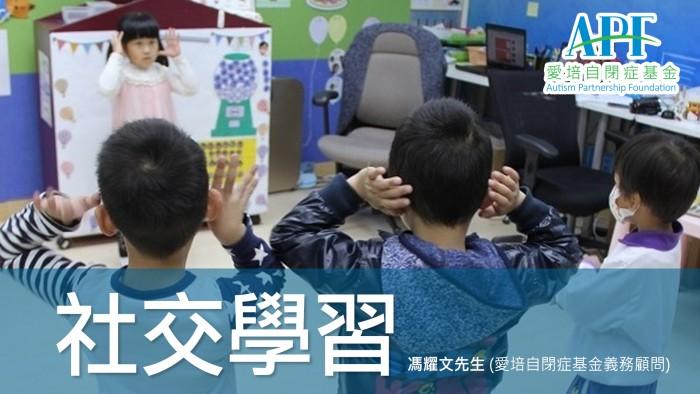 autismpartnership_article_raymondsocial-learning
