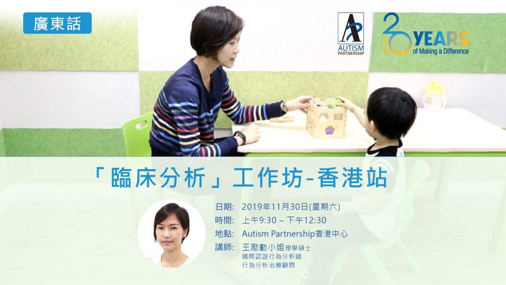 autismpartnership_events_code1